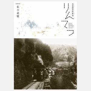 りんてつ表紙 (300x300)