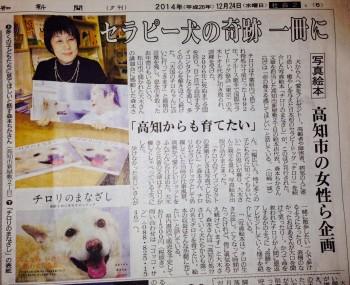 チロリ夕刊2