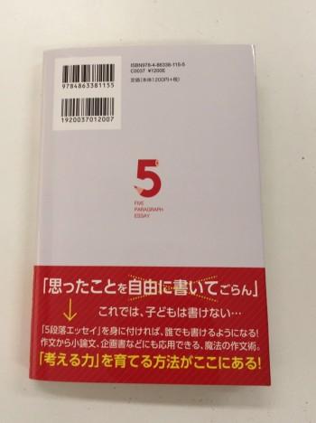 5段落エッセイ表4