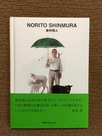 新村さんの本