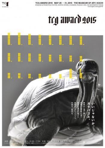 award2015ポスター