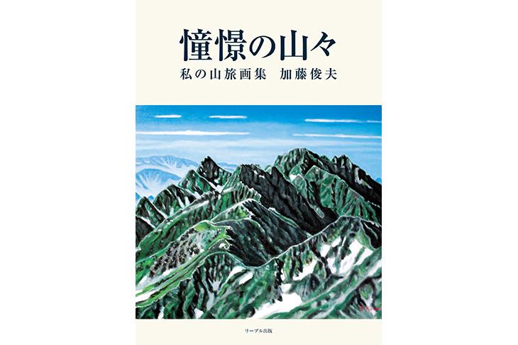 私_憧憬の山々