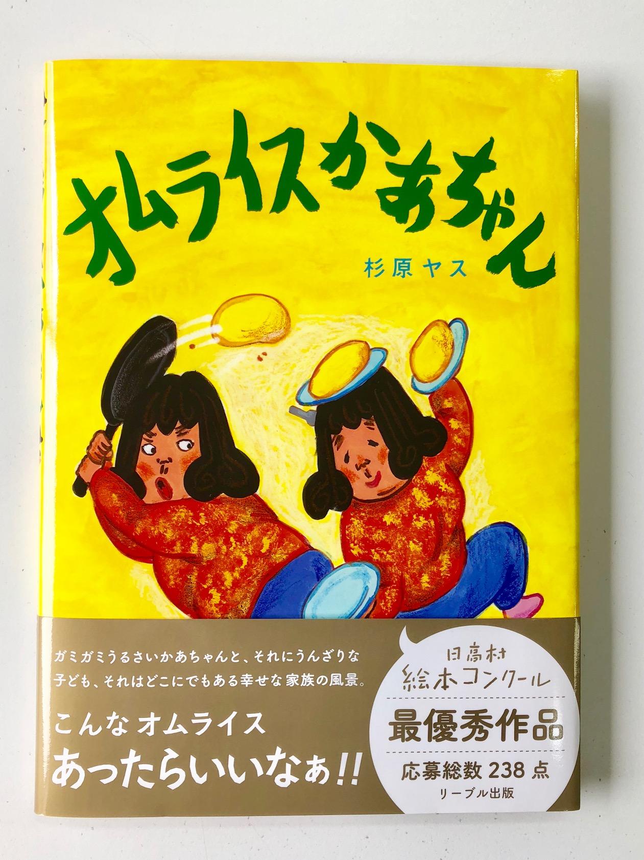 日高村絵本コンクール最優秀作品『オムライスかあちゃん』