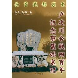戸次川合戦400年記念事業始末記