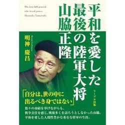 平和を愛した最後の陸軍大将 山脇正隆