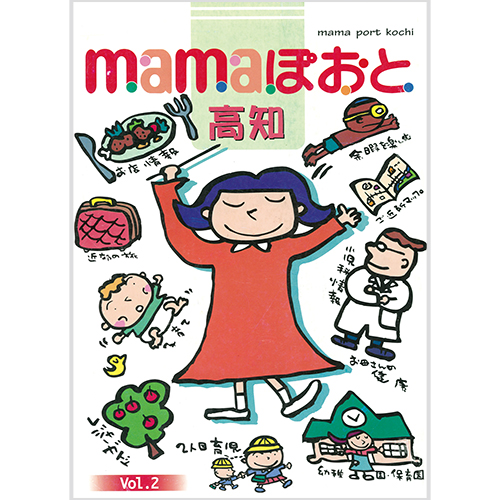 11_mamaぽおと高知 Vol2