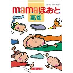 mamaぽおと高知 Vol.3