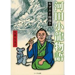 河田小龍物語 −ねずみと絵描き−
