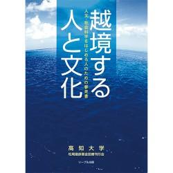 越境する人と文化 −人文・社会科学をはじめる人のための参考書−