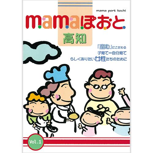 05_mamaぽおと高知 Vol1