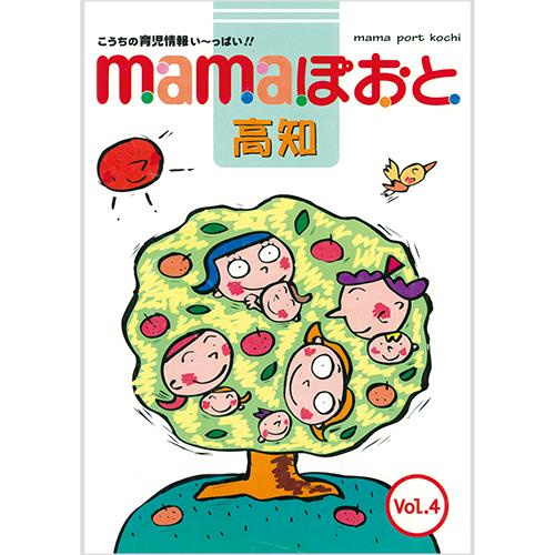 25_mamaぽおと高知 Vol4