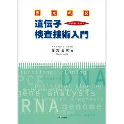 要点概説 遺伝子検査技術入門