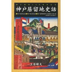 神戸居留地史話