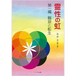 霊性の虹 第一編 輪廻と転生