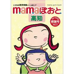 mamaぽおと高知 Vol.5
