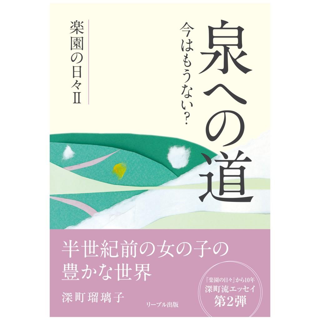 107_泉への道
