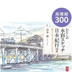 わたしの水彩スケッチ日本紀行2