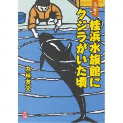 桂浜水族館にクジラがいた頃