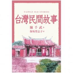 台灣民間故事