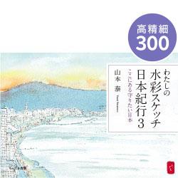わたしの水彩スケッチ日本紀行3