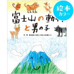 富士山の動物と男の子