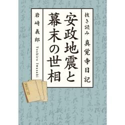 真覚寺日記 安政地震と幕末の世相