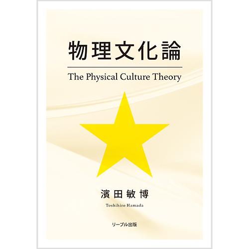 169_物理文化論