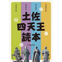 土佐四天王読本