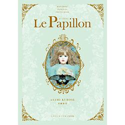 ミワドール Le Papillon パピヨン写真集
