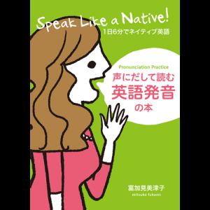 声に出して読む英語発音の本