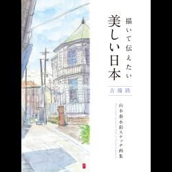 描いて伝えたい美しい日本 吉備路