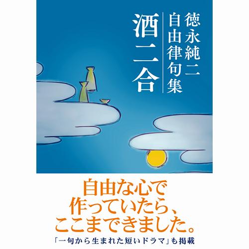 242_徳永純二自由律句集酒二合