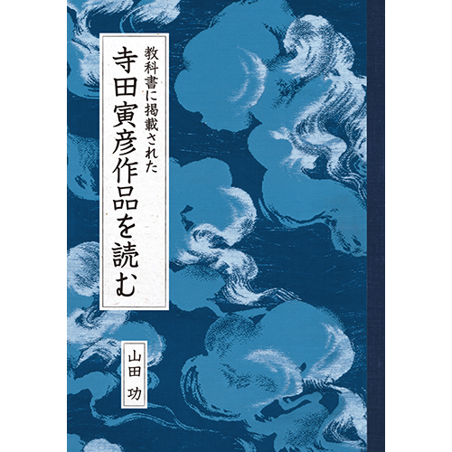 268_教科書に掲載された寺田寅彦作品を読む