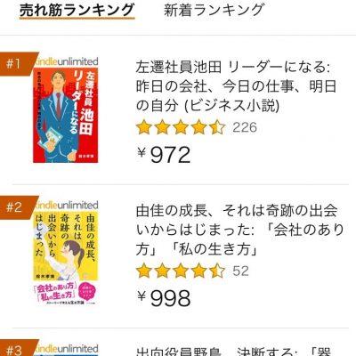 Kindleベストセラー1・2・3位を独占!