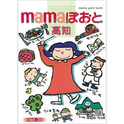 mamaぽおと高知 Vol.2