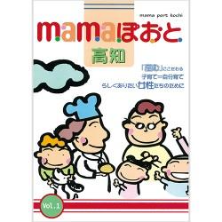 mamaぽおと高知 Vol.1