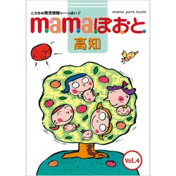 mamaぽおと高知 Vol.4