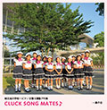 CLUCK SONG MATES♪