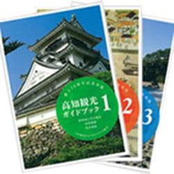 高知観光ガイドブック1・2・3