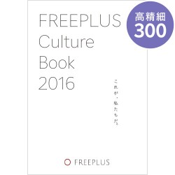 FREEPLUS Culuture Book 2016