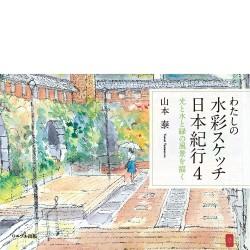 わたしの水彩スケッチ日本紀行4