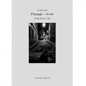 谷口能隆写真集 Passage−刻の痕跡