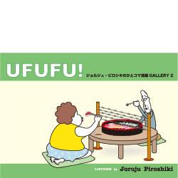 UFUFU! ジョルジュ・ピロシキのひとコマ漫画GALLERY2