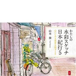 水彩スケッチ日本紀行5 -心にしみる風景を描きとる-