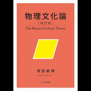物理文化論-改訂版-