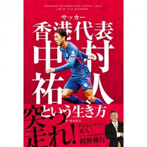 サッカー香港代表 中村祐人という生き方