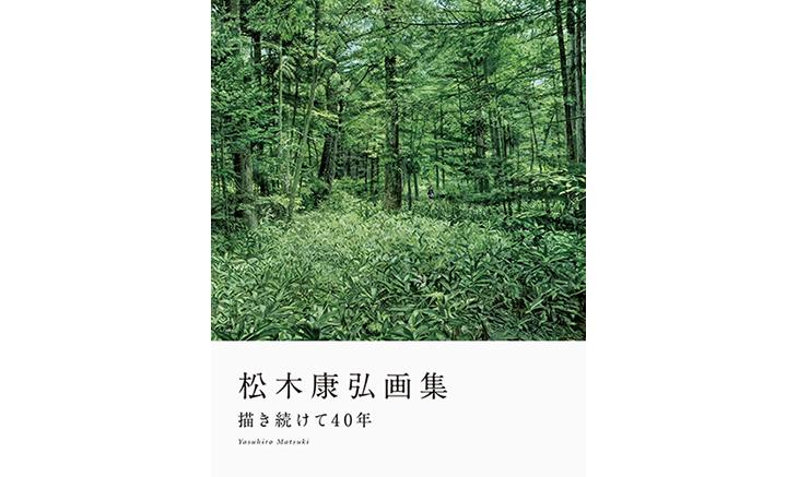 254.松木康弘画集.MAIN