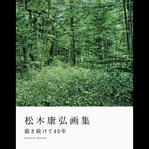 松木康弘画集 描き続けて40年