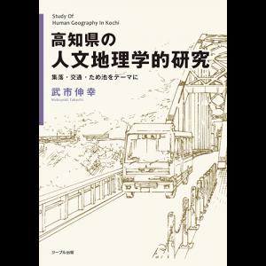 高知県の人文地理学的研究 集落・交通・ため池をテーマに