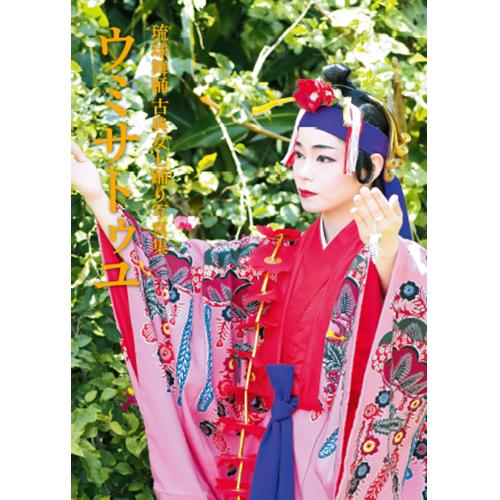 琉球舞踊 古典女七踊り ウミサトゥユ